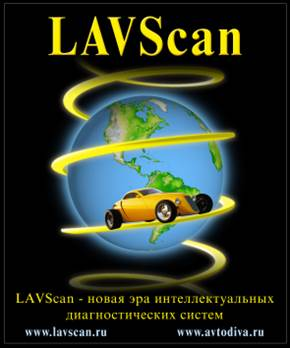 LAVScan_End_small
